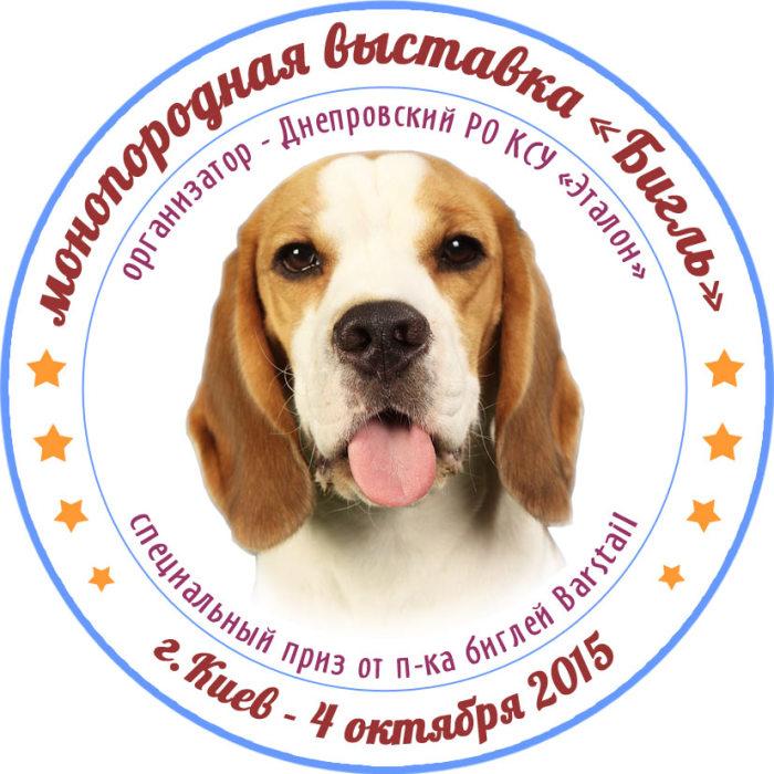 серединка-бигль-041015-2