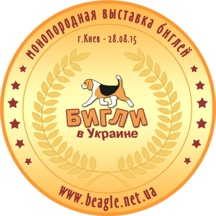 серединка-бигль-август