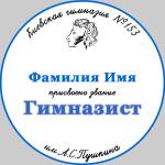 серединка-шк153